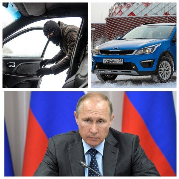Путин подписал закон, обязующий угонщиков компенсировать ущерб за повреждённое авто
