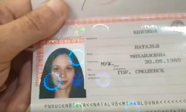 В МВЦ Смоленска местной жительнице дали «мужской» паспорт