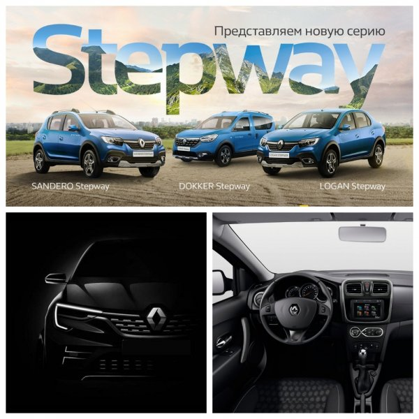 Renault анонсировала модели, которые покажут на автосалоне в Москве