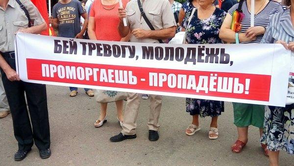 В Ростове пенсионеры вышли на митинг против пенсионной реформы