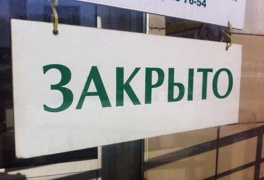 В Тюмени кафе закрыли на 40 суток за антисанитарию