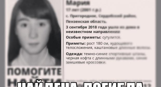 Пропавшую более месяца назад 17-летнюю девушку нашли мертвой