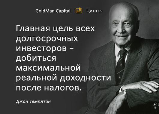 Goldman Capital: отзывы о компании Голдман Капитал от инвесторов, трейдеров