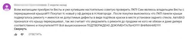 «АвтоВАЗ» признался, что перекрашивал»: О покупке битой LADA Vesta у дилера рассказали в сети