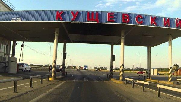 «Наша песня хороша»: О досмотрах на Кущевском посту М4 «Дон» предупредили в сети