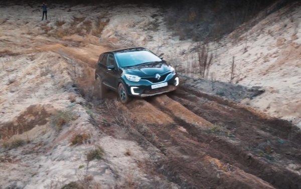 «Он вам не Нива»: Renault Kaptur показали в действии на бездорожье