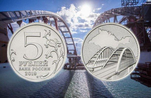 ЦБ России выпустил пятирублевые монеты с Крымским мостом