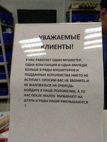 «Тысяча чертей осталось»: На «Почте России» втихомолку произошли сокращения сотрудников — смерть госкомпании?