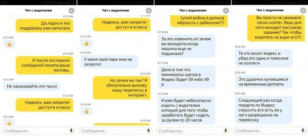 Маразм крепчает: Россияне стали  «жертвами» холодной войны «Яндекс.Такси» с конкурентами