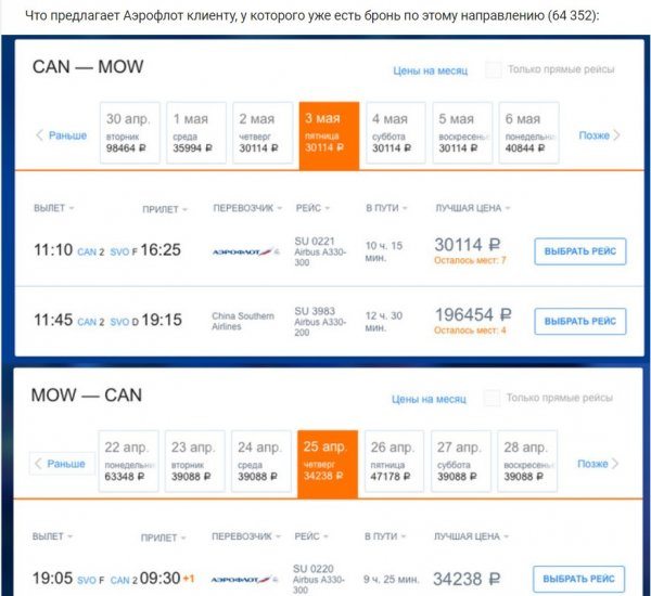 «Соврет - дорого возьмет»: Пассажир Аэрофлота обвиняет компанию в обмане постоянных клиентов