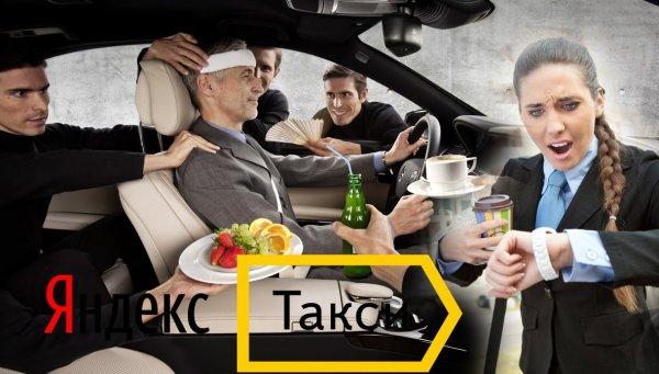 «Отмените поездку, не хотим портить рейтинг»: Водители Яндекс.Такси отказываются везти пассажиров на дальние расстояния