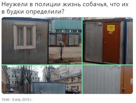 «Жизнь собачья?»: Сотрудников Московского ОВД выселили в «будки» из-за ремонта - сеть
