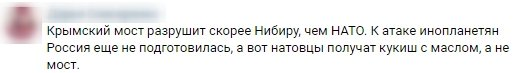 Скорее Нибиру, чем НАТО: Россияне уверены в нерушимости Крымского моста