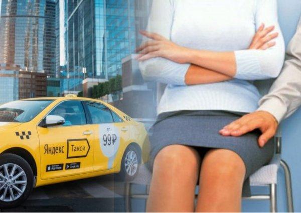 «Просились в гости»: Клиентка уличила водителя «Яндекс.Такси» в домогательствах