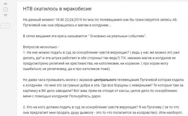 Оскорбила чувства верующих: Пугачёву обвинили в сети в пропаганде мракобесия в эфире НТВ