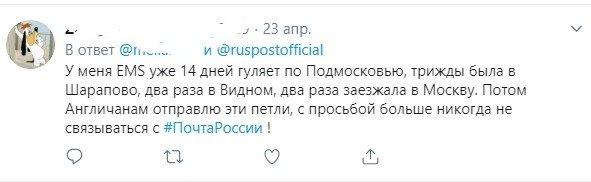 Экспресс - это когда медленно, да? «Почта России» не в состоянии предоставлять курьерские EMS услуги