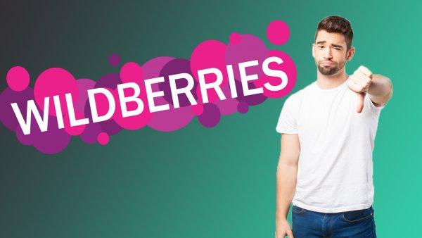 «Русская рулетка»: Покупатели призывают быть осторожными с Wildberries