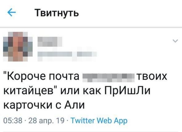 Себе, не людям? Почта России «теряет» посылки с AliExpress из-за подписанного Путиным закона