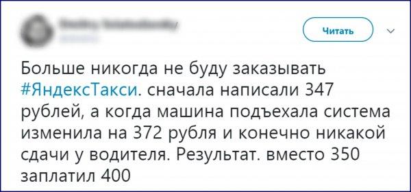 Полтинник здесь, полтинник там - вот и квартира. Клиент Яндекс.Такси просто так заплатил водителю 50 рублей