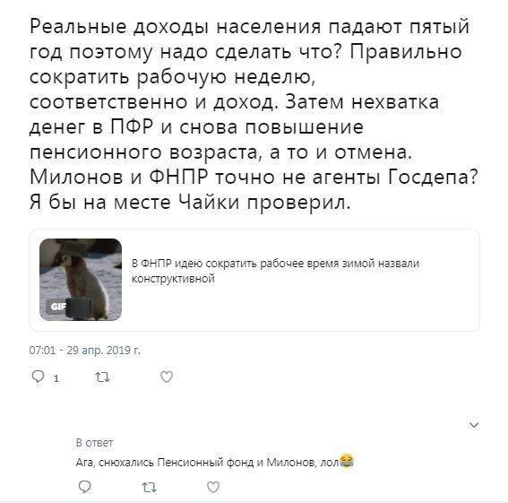 ПФР и Милонов «снюхались»? В Сети раскритиковали инициативу депутата по сокращению рабочего дня зимой
