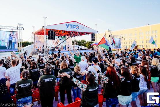 Тюменцы могут попасть на форум «УТРО» через пикник «Актив»