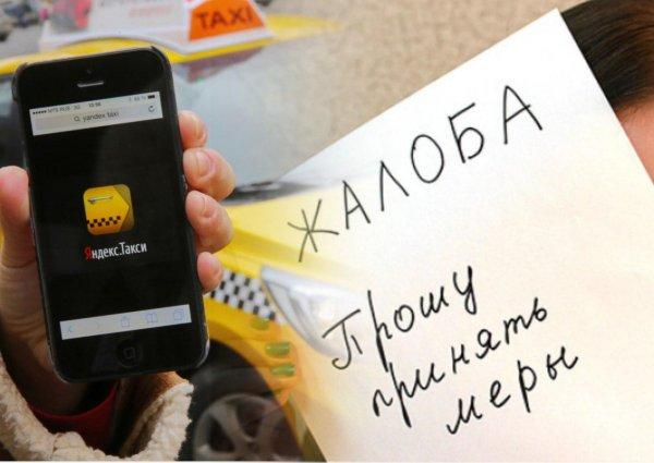 «Не люблю контактировать…»: Жалоба клиентки «Яндекс.Такси» может оставить водителя-инвалида без работы