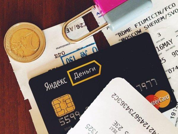 С миру по десятке: Клиент показал как Яндекс.Деньги зарабатывают на скрытой комиссии