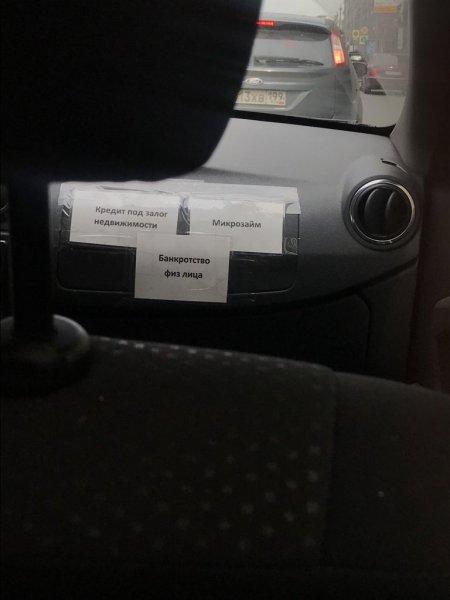 Микрозайм на колёсах: Водитель «Яндекс. Такси» попался на подпольной выдаче кредитов