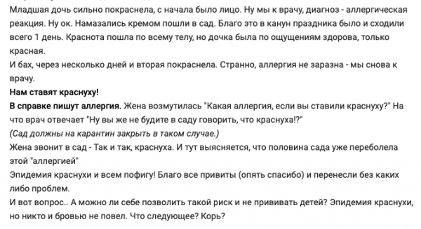 Приплыли: Эпидемия краснухи в детсаду Ростова - не повод для карантина