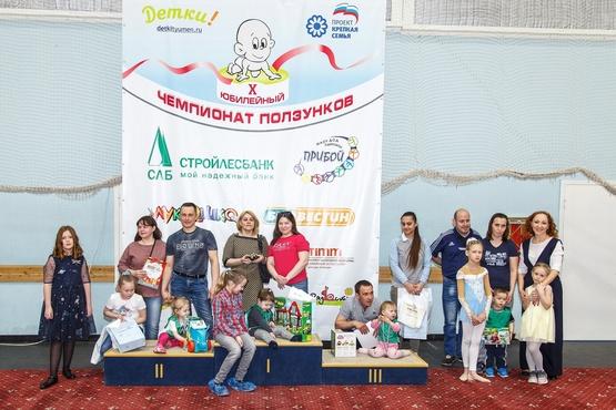 В Тюмени состоялся Х юбилейный Чемпионат ползунков