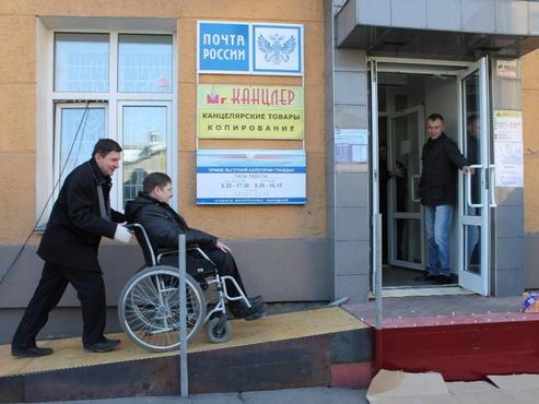 Для тюменских инвалидов почтовые отделения станут более доступными