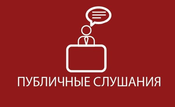 Тюменцев приглашают на публичные слушания по исполнению бюджета Тюмени за 2018 год