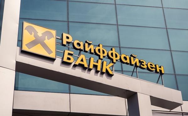 Снимайте до 600000 рублей без комиссии с кредитной картой Райффайзенбанка