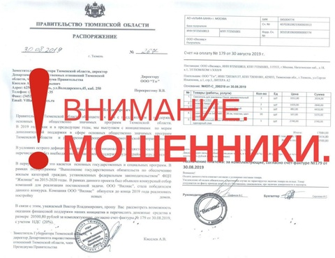 В Тюменской области мошенники рассылают копию