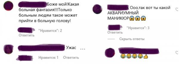 Мухи в тренде: Специфическое бьюти-направление поглощает русских красавиц