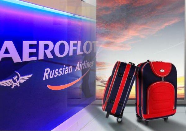 Что происходит в Мордоре? Безбагажный тариф «Аэрофлота» не гарантирует безопасность вещей других пассажиров