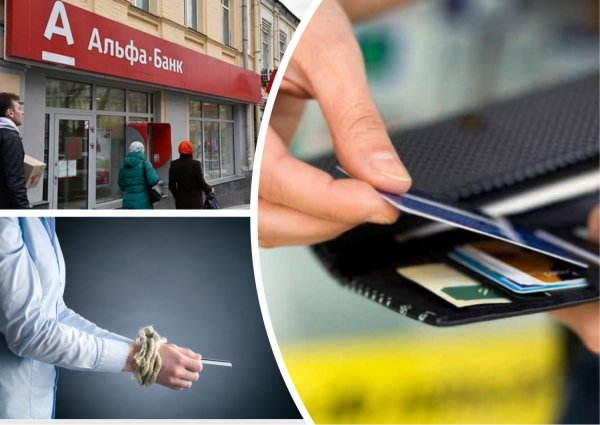 Бери, трать, отдавай: «Альфа-банк» закабаляет клиентов крупным кредитным лимитом