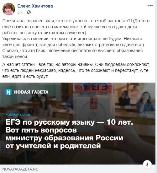 «Мы в эти игры играть не будем»: Педагог из Петербурга отказалась готовить детей к ЕГЭ