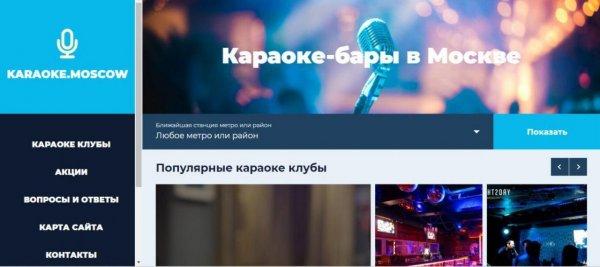 Караоке-бары Москвы