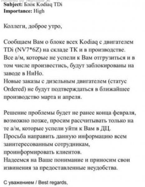 Недолго музыка играла, недолго дизель «танцевал»: В России приостановлены продажи дизельного Skoda Kodiaq