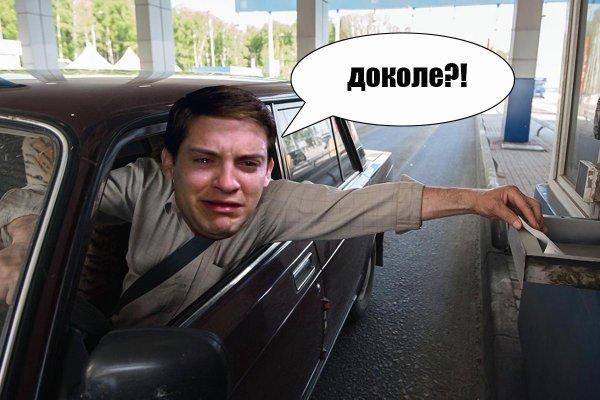 «Пора их трамбовать»: Служащие «Автодора» удерживают водителей на «платниках» М4 «Дон» — пользователи в гневе